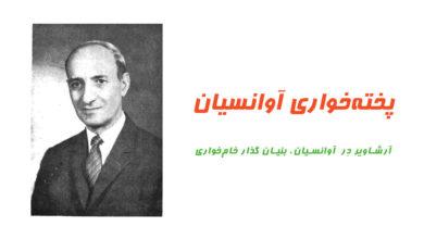 Photo of دانلود کتاب پخته خواری آوانسیان